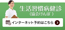 オンライン予約協会けんぽ