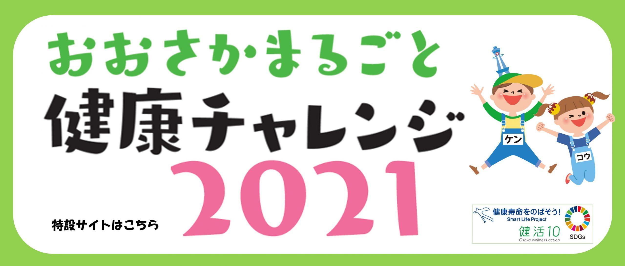 おおさかまるごと健康チャレンジ2021